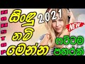 2021 New Hits Nonstop / Top Hits Song Collection /New Sinhala Song/අහලම බලන්නකෝ /#MyMusicHub