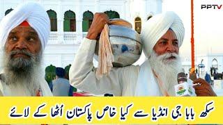 Kartarpur Sahib : What Baba ji brought special from India in Pakistan