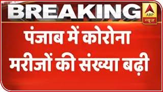Punjab: Coronavirus Positive Cases Rise To 46 | ABP News