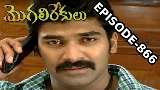Episode 866 | 13-06-2019 | MogaliRekulu Telugu Daily Serial | Srikanth Entertainments | Loud Speaker
