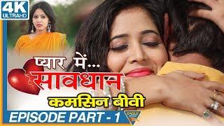 Kamsin Biwi Episode 01    Pyar Mein Savdhan Hindi Web Series    Eagle Web Series