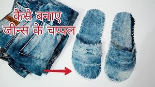 How to Make Slippers at Home From Old Waste Jeans/Denim | Best out of Waste | Art & Creativity ❤