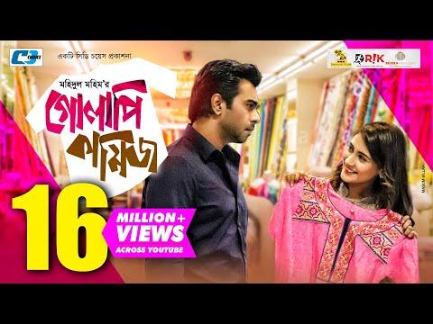 Xxx Mp4 Golapi Kamiz Apurba Mehazabien Mohidul Mohim Eid Exclusive Bangla New Natok 2019 3gp Sex