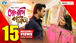 Golapi Kamiz | Apurba | Mehazabien | Mohidul Mohim | Eid Exclusive | Bangla New Natok 2019