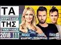 DK: Νατάσα Θεοδωρίδου, Γιώργος Παπαδόπουλος και Παντελής Καναράκης