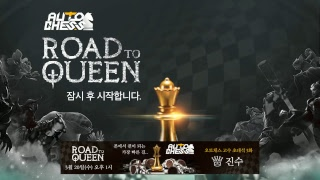 """오토체스 """"김루윈"""" 초대석 Road to Queen"""