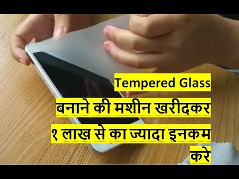 From home Start mobile tempered glass making Big Earning business ||