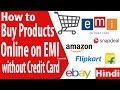 How to Buy Products Online on EMI without Credit Card