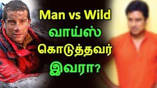 Man vs Wild வாய்ஸ் கொடுத்தவர் இவரா? | Tamil Cinema News | Kollywood News | Latest Seithigal