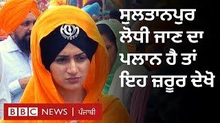 Guru Nanak's Prakash Purb: ਸੁਲਤਾਨਪੁਰ ਲੋਧੀ 'ਚ ਸੰਗਤ ਕਿਵੇਂ ਸਾਂਭੀ ਜਾਵੇਗੀ? BBC NEWS PUNJABI