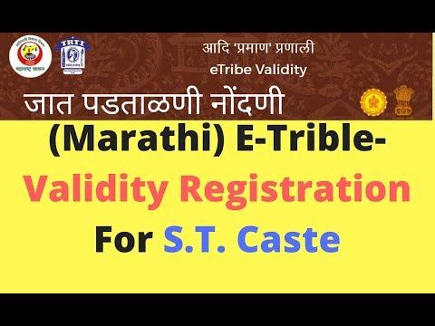 (Marathi) E-Trible- Validity Registration For S.T. Caste जात पडताळणी नोंदणी