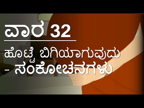 Pregnancy   Kannada   Week by Week   Week 32