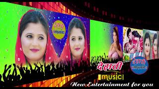 Haryanvi song bahu bhateri gaam mein mere mare takkar se