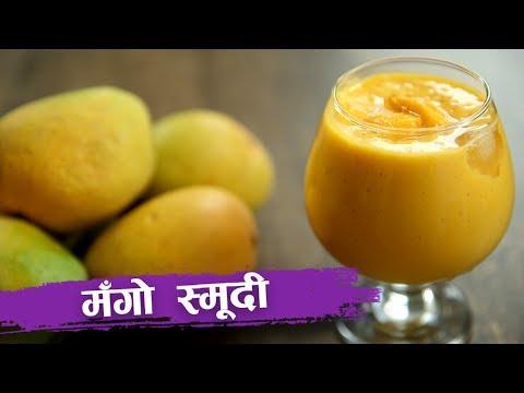 Mango Smoothie Recipe in Hindi - मॅंगो स्मूदी - How To Make Mango Smoothie At Home - Seema