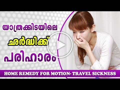 Motion Sickness Relief & Cure | Home Remedies For Motion Sickness | Ethnic Health Court