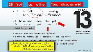 Learn English in Pashto class #3| Essential words - PakVim