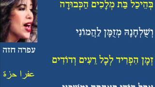 עפרה חזה/אילת חן/عفرا حزة/ITAMARPINHAS