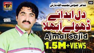 Dil Aahdae Dhole Aa Bhula Dittaye - Ajmal Sajid - Latest Song 2017