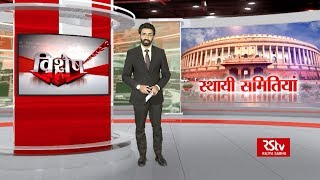 RSTV Vishesh -16 September 2019: Standing Committee | स्थायी समितियां