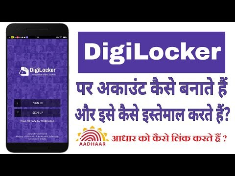 How to Create DigiLocker Account on Android Phone | How to use and Link Aadhaar with DigiLocker |