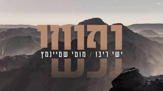 ישי ריבו ומוטי שטיינמץ - נפשי   Ishay Ribo & Motty Steinmetz - Nafshi