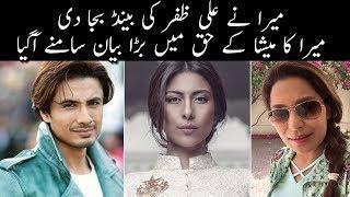 Meera Nay Ali Zafar Ki Band Baja Di | Meera Ka Meesha Shafi Kay Haq Main Bara Beyan Samnay Agyea