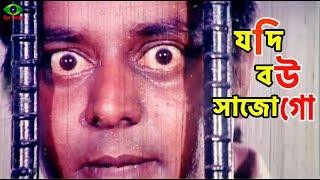 Dipjol Movie Scene   যদি বউ সাজোগো   Dipjol   Rubel   Eka   Bangla Movie Scene