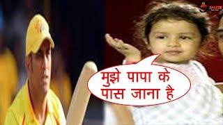 IPL 2018: धोनी को मैदान पर छक्का मारते देख बेटी जीवा हुई हैरान, कही ये बड़ी बात...  Ziva Dhoni