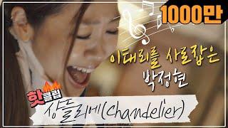 ♨핫클립♨[HD][역대급커버] 음질 걍 미쳤음 일단 들어 절대 들어 박정현의 'Chandelier'♬ #비긴어게인3 #JTBC봐야지