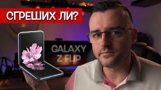 Сгреших ли със сгъваемия Galaxy Z Flip?