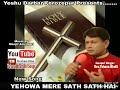 Download  Yehowa mere sath sath hai Gospel Singer Yuhana Bhatti MP3,3GP,MP4
