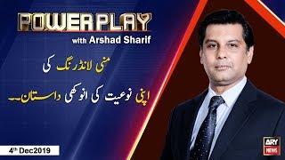Power Play | Arshad Sharif  | ARYNews | 4 December 2019