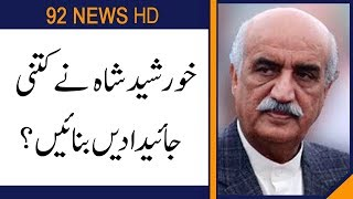 Details of khursheed shah assets , NAB sources | 19 September 2019 | 92NewsHD