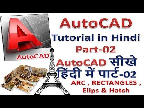 AutoCAD Tutorial in Hindi Part-02 AutoCAD सीखे हिंदी में पार्ट-02 ARC , RECTANGLES , Elips & Hatch
