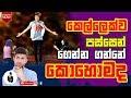 Download  කැමති ඕනෙම කෙල්ලෙක් පස්සෙන් ගෙන්න ගන්නෙ කොහොමද? - Make any girl to chase YOU ? | Sinhala MP3,3GP,MP4