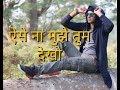 Aise Na Mujhe Tum Dekho (Pradeep Kumawat) l The Unwind Mix l Ash King | Canon 200D