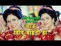 New Teej Song 2075 | Aau didi bahini ho | By Komal Oli & Pragya Oli Sharad