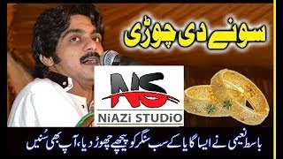Sony Di Chori Singer Muhammad Basit Naeemi New song 2017 || Niazi Studio ||   YouTube