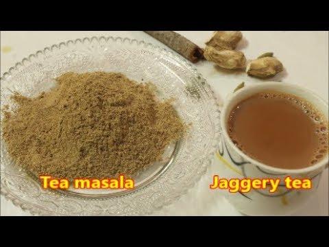 दिन की शुरवात कीजिये एक कप गरम गरम गुड़ वाली मसाला चाय से/ आयुर्वेदिक गुणों से  भरपूर मसाला चाय