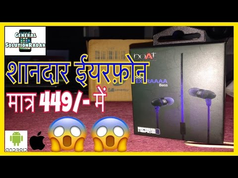 [Hindi] boAt BassHeads 220 : Unboxing & Hands on Review | FirstLook