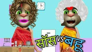 Talking tom new video| Saas Bahu hindi comedy jokes