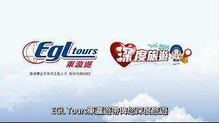 《EGL Tours東瀛遊深度旅遊精選》