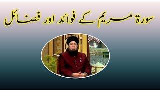 Surah Maryam k fawaid aur fazail | سورۃ مریم کے فوائد اور فضائل
