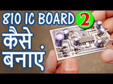 Audio Amplifier Board {810 IC Part#2} DIY Hindi Electronics ELECTRO INDIA