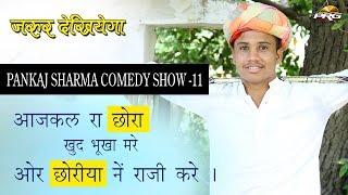 आजकल रा छोरा खुद भूखा मरे और छोरिया ने राजी करे | Pankaj Sharma Marwadi Comedy -11 जरूर देखिये | Prg