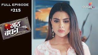 Gathbandhan - 12th November 2019 - गठ बंधन - Full Episode
