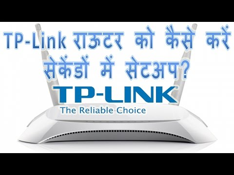 how to configure tp link wireless router in Hindi | TP-link router ko ip address se setup kaise kare