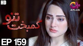 Kambakht Tanno - Episode 159 | A Plus ᴴᴰ Drama | Shabbir Jaan, Tanvir Jamal, Sadaf Ashaan