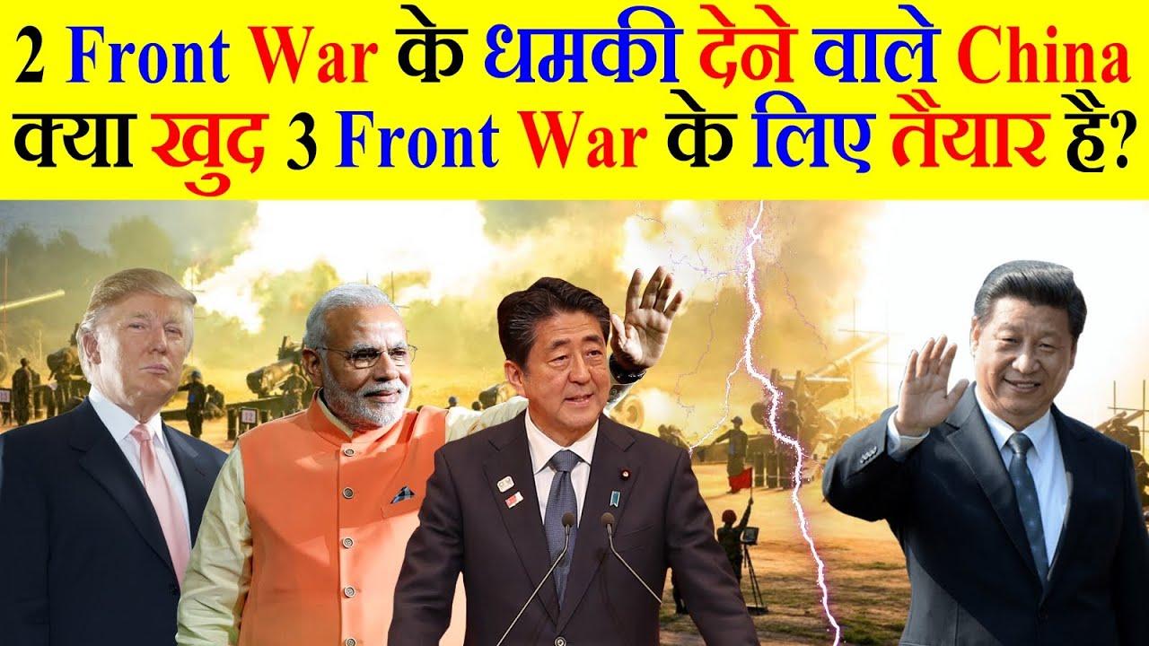 Pakistan Nepal का धमकी देने वाले China क्या खुद India US Japan Vietnam के साथ युद्ध के लिए है तैयार?