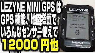【自転車グッズ358】サイコンMINI GPSのご紹介!LEZYNEのGPSサイコンでスマホバッテリー問題が解決!